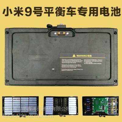 小米9号平衡车电源/54V平衡车电池/动力电池定制