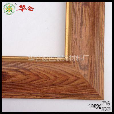 华仑观色出口定做直销新款环保仿木PS发泡画框线条现代古典相框镜框线条