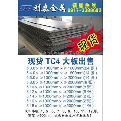 供应钛板 TC4钛合金板 β(15333)钛眼镜板 钛小板、钛板块TA1、TC4、TA10现货供应