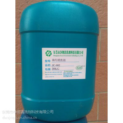 碳氢油污清洗剂 东莞挥发性油污清洗剂 净彻污垢清除剂怎么使用
