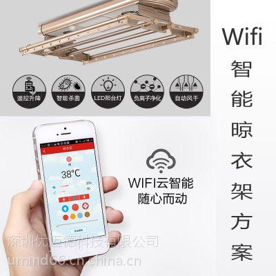 Wifi 晾衣架方案 智能晾衣架 手机APP远程控制 控制器厂家