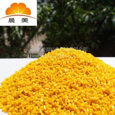 PC聚碳酸酯黄色母粒,高透明PC色母,耐高温色母粒具有极佳的分散性