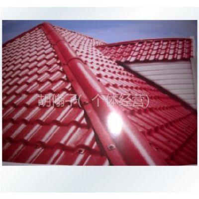 供应供应川江红合成树脂瓦,屋顶顶棚,货到付款
