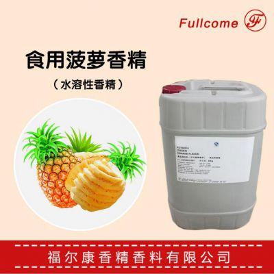 供应食用凤梨菠萝香精