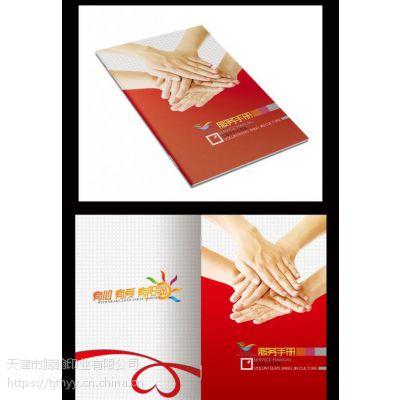 供应企业宣传 资料 铜版纸 哑粉纸印刷
