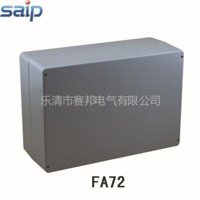供应铝防水接线盒FA72开关盒、电源箱340*235*135mm、优质金属盒