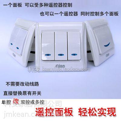 供应无线遥控开关 双模单火线 86遥控面板 智能面板 轻触开关 通用/学习型