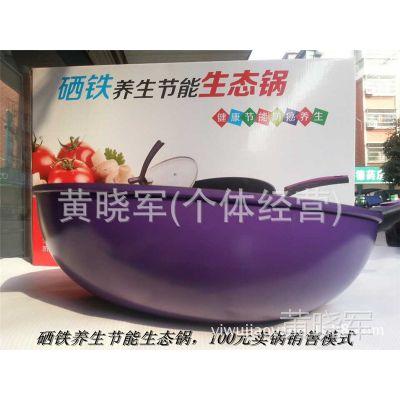 特价展销会热卖 硒铁养生节能锅五件套 买一送五100元模式 厂家