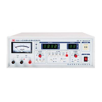 扬子YD2611---YD2611电解电容漏电流测量仪