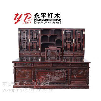永平红木供应古典黑酸枝(阔叶黄檀)办公桌