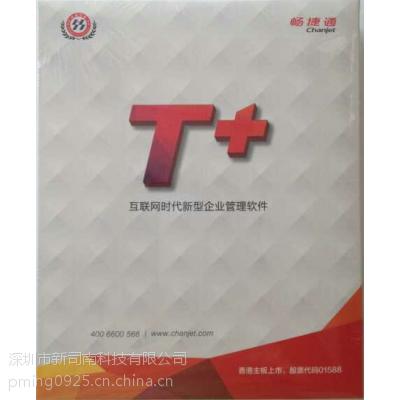深圳用友ERP软件代理商
