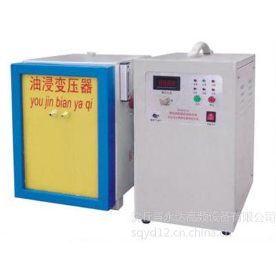 供应供应鄢陵高频感应加热电源与高频炉厂家