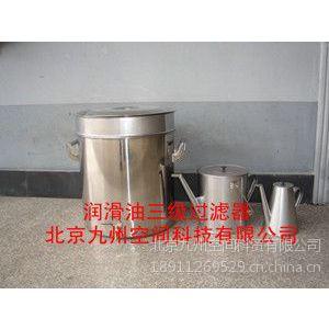 北京九州空间供应润滑油三级过滤桶生产 润滑油三级过滤桶厂家