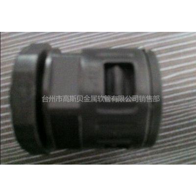供应厂家直销软管接头、快速接头,波纹管接头,塑料接头,金属软管接头