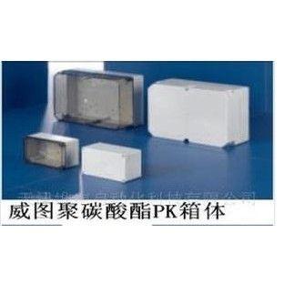 供应威图机柜箱体聚碳酸酯箱体PK