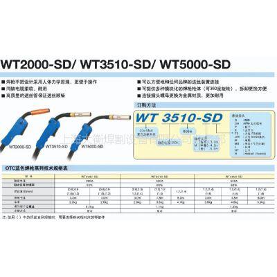 供应OTC气保焊枪WT5000-SCD