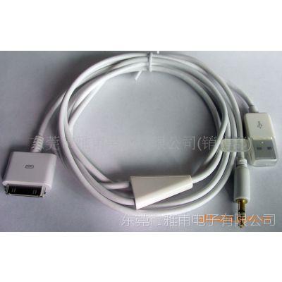 汽车用I4/I5 iPhone4s ipad AUX车载音频线+充电线+usb数据线