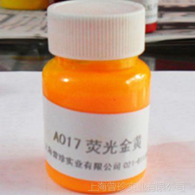 供应印染涂料 荧光涂料 水性颜料  荧光金黄