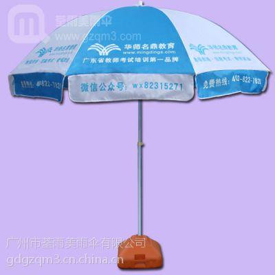 【太阳伞厂】生产--华师名鼎教育 广告太阳伞 遮阳伞厂