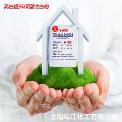 国内白度的钛白粉 A100高白度锐钛型钛白粉 环保型钛白粉