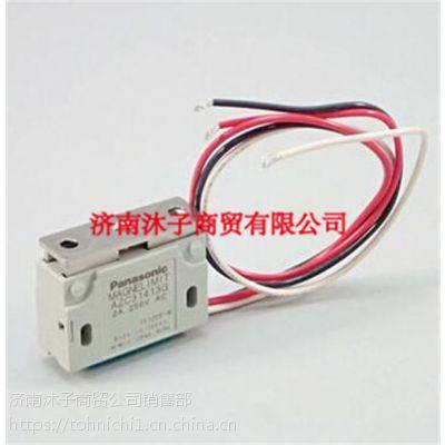 ?济南PANASONIC(松下)AZC31413G小型磁控管
