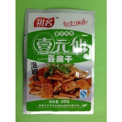 供应丹凤县定做加工塑料真空袋/金霖塑料包装厂