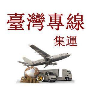 供应大陸寄衣服玩具五金配件食品電池液體回台灣 台灣專線空運