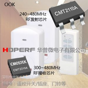 无线发射芯片无线遥控开关插座门铃芯片RF可烧写芯片