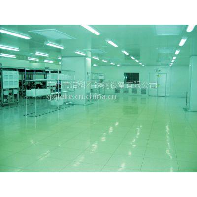 广州洁科电子厂无尘车间 净化医疗室 GMP洁净车间 实验室工程净化配件设备