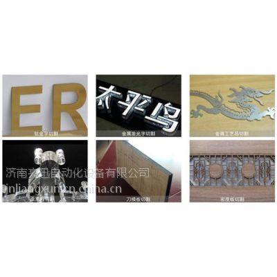 济南亮迅(在线咨询)、金属激光切割机、广州金属激光切割机