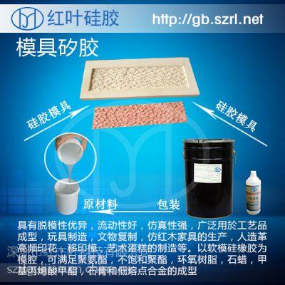 供应欧式构件模具硅胶乳白色模具硅胶