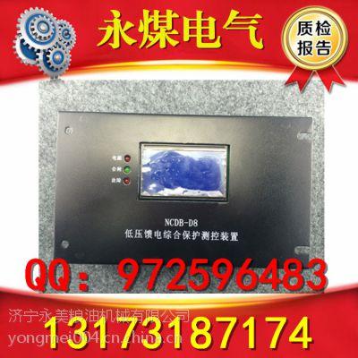 陕西榆林神木NCDB-D8低压馈电综合保护测控装置质保一年