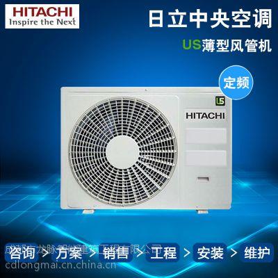 Hitachi日立家用中央空调US系列冷暖两用大3P风管机RPIZ-72HN7Q/A(裸机价)