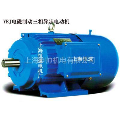 供应上海恒速电机厂直销YEJ系列三相异步电动机