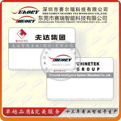 高品质厂家直销 空白卡批发,深圳赛尔瑞12年专业制卡