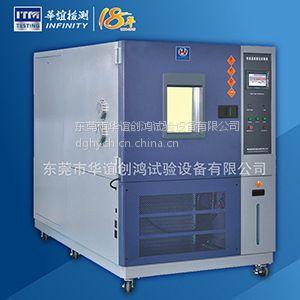 供应快速温度变化试验箱KTB系列 温变试验箱 边度变化测试箱