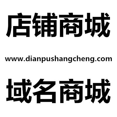 店铺商城www.dianpushangcheng.com诚招女鞋加盟