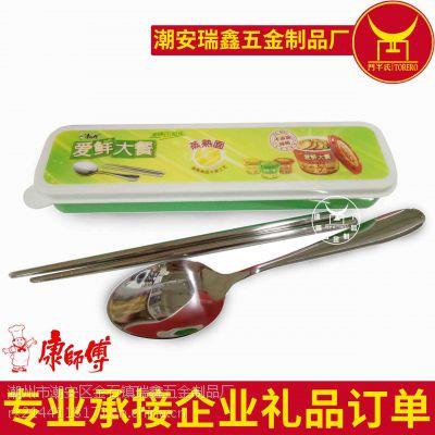 潮安厂家供应不锈钢礼品套装,筷子勺子套装赠品,可定做图案logo