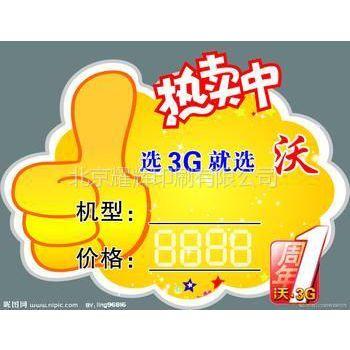 供应北京丰台的不干胶标签印刷厂