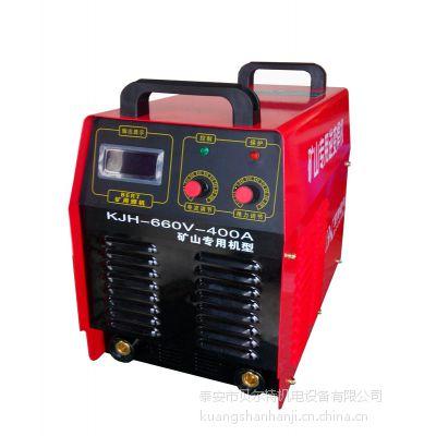 供应矿用380V/660V电焊机 双电压焊机 660V防爆焊机 焊机总代理