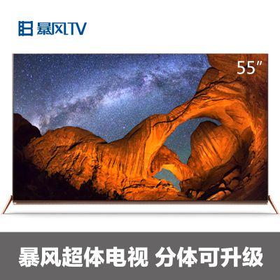 暴风TV 超体电视55B 55英寸4K分体可升级全金属智能平板液晶电视机(玫瑰金)