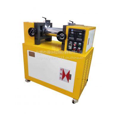 锡华厂家实验室开炼机,电线电缆开炼机 橡胶塑料硅用通用设备