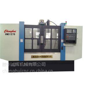 供应vmc1270立式加工中心/数控加工中心