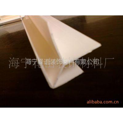 供应PVC踢脚线 1.2阳角 PVC扣板塑钢型角线 专业抗老化