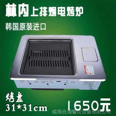 韩国Ranee(林内/林奈)电烧烤炉,韩国进口无烟卤素红外线电烧烤箱