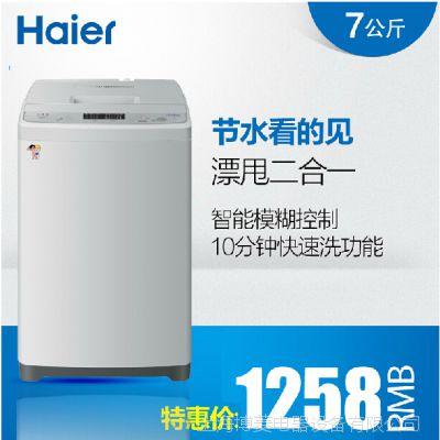 Haier/海尔 XQB70-M1268 关爱/7公斤/全自动波轮洗衣机/送装同步
