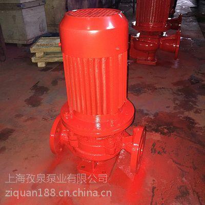 上海消火栓给水泵XBD12/30-HY喷淋加压泵