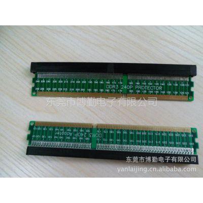 供应DDR3内存测试保护座 DDR3内存测试转接板