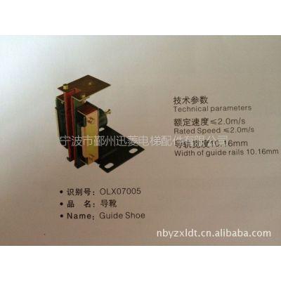 供应销售三菱型高速电梯用导靴
