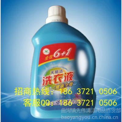 供应全国散装洗衣液销量的品牌天易杰洗衣液